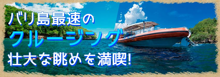 バリ島 厳選クルージング バリハイ 3島オーシャンラフティングクルーズ 特徴
