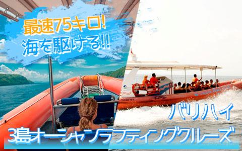 バリ島 厳選クルージング バリハイ 3島オーシャンラフティングクルーズ