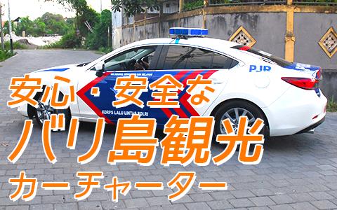 バリ島 厳選カーチャーター 警察エスコートサービスバリ 特徴