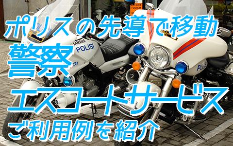 バリ島 厳選カーチャーター 警察エスコートサービスバリ ご利用例をご紹介