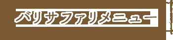 バリ島 厳選動物ふれあい バリ サファリ&マリンパークメニュー
