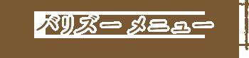 バリ島 厳選動物ふれあい バリ動物園(バリズー)メニュー