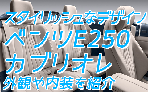 バリ島 厳選カーチャーター ベンツ E250クラスカブリオレ 外観や内装をご紹介