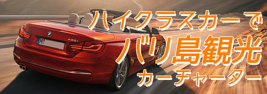 バリ島 厳選カーチャーター BMW 4シリーズカブリオレ 特徴