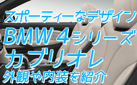 バリ島 厳選カーチャーター BMW 4シリーズカブリオレ 外観や内装をご紹介