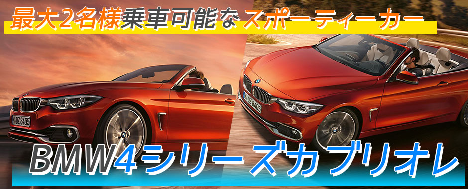 バリ島 厳選カーチャーター BMW 4シリーズカブリオレ