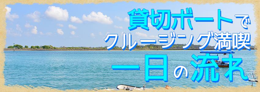 バリ島 厳選マリンスポーツ レンボンガン島往復貸切ボート 一日の流れ
