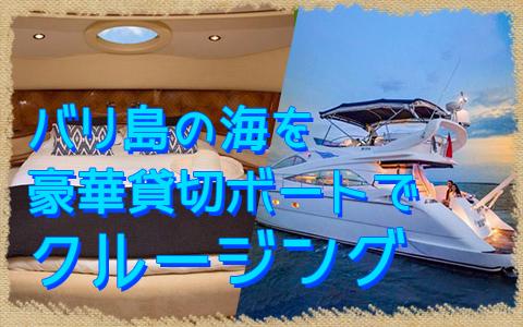 バリ島 厳選ボートチャーター Burjuman クルーズ 特徴