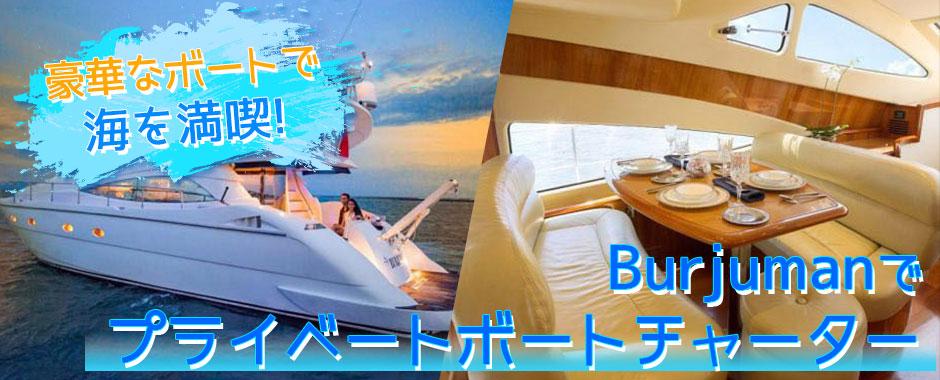 バリ島 厳選ボートチャーター Burjuman クルーズ