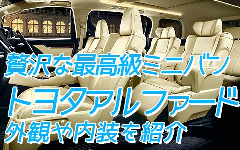 バリ島 厳選 カーチャーター トヨタ アルファード 外観や内装をご紹介
