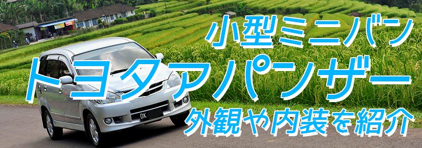 バリ島 厳選 カーチャーター トヨタ アパンザーG 外観や内装をご紹介