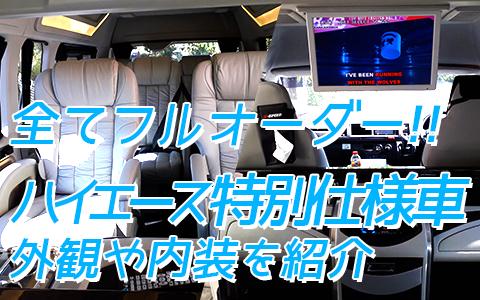 バリ島 厳選カーチャーター ハイエース特別仕様車 外観や内装をご紹介
