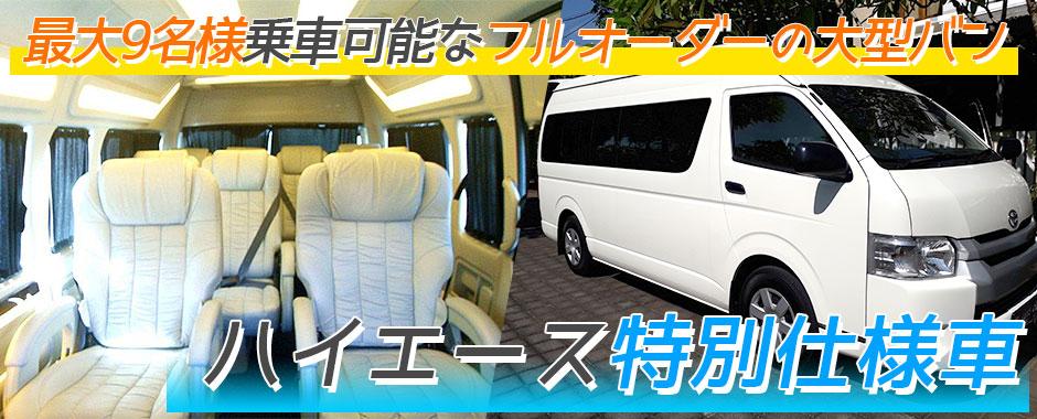 バリ島 厳選カーチャーター ハイエース特別仕様車