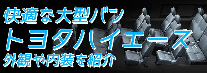 バリ島 厳選カーチャーター トヨタ ハイエース 外観や内装をご紹介