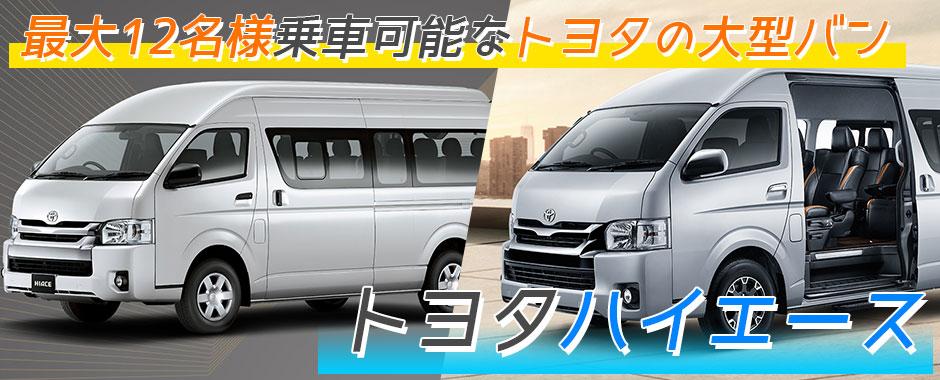 バリ島 厳選カーチャーター トヨタ ハイエース