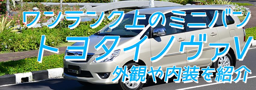 バリ島 厳選カーチャーター トヨタ イノヴァV 外観や内装をご紹介