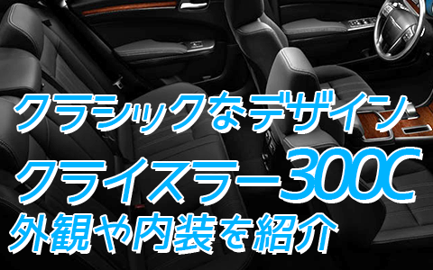 バリ島 クライスラー 300C 外観や内装をご紹介