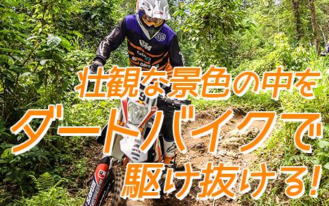 バリ島 厳選アクティビティ バリ ダートバイク 特徴