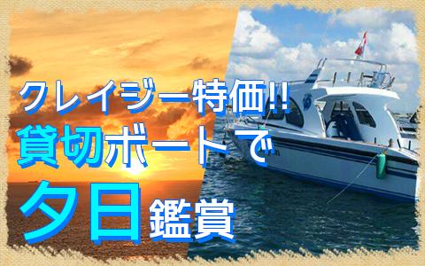 バリ島 厳選ボートチャーター プライベート サンセット クルージング 特徴
