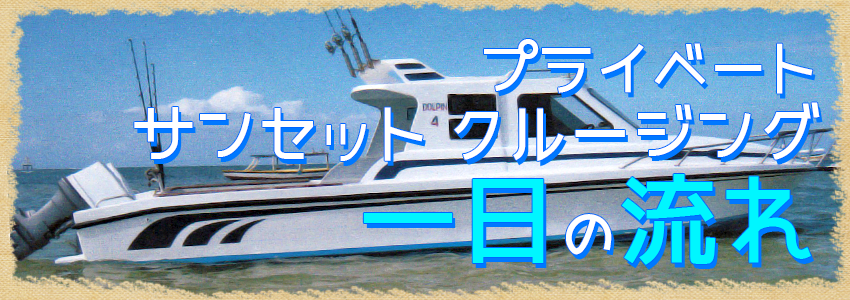 バリ島 厳選ボートチャーター プライベート サンセット クルージング 一日の流れ