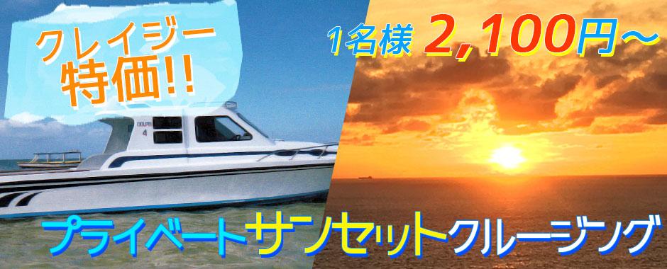 バリ島 厳選ボートチャーター プライベート サンセット クルージング