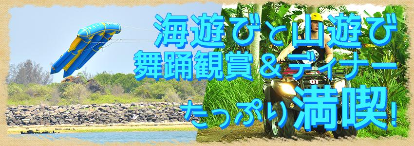 バリ島 厳選マリンスポーツ マリンスポーツ乗り放題+ランチ食べ放題+ATV+レゴンダンス+ディナー 特徴