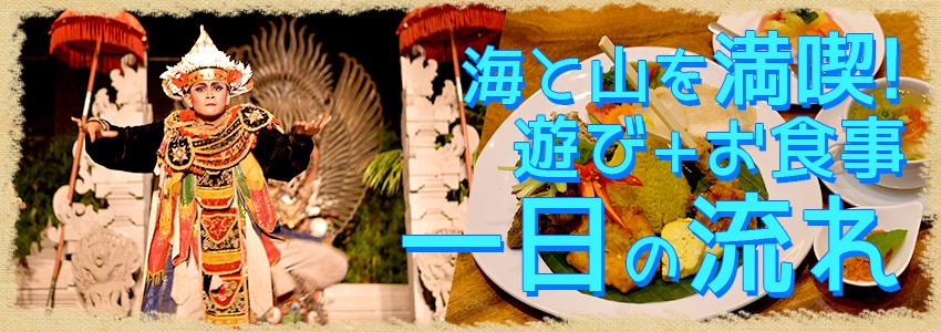バリ島 厳選マリンスポーツ マリンスポーツ乗り放題+ランチ食べ放題+ATV+レゴンダンス+ディナー 一日の流れ