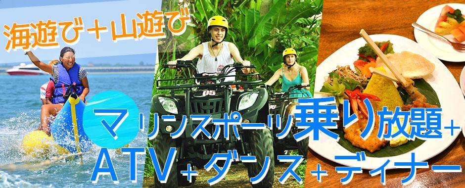 バリ島 厳選マリンスポーツ マリンスポーツ乗り放題+ランチ食べ放題+ATV+レゴンダンス+ディナー
