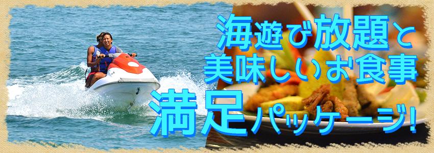 バリ島 厳選マリンスポーツ マリンスポーツ乗り放題+ランチ食べ放題+レゴンダンス+ディナー 特徴