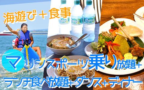 バリ島 厳選マリンスポーツ マリンスポーツ乗り放題+ランチ食べ放題+レゴンダンス+ディナー