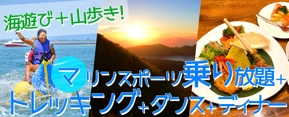 バリ島 厳選マリンスポーツ マリンスポーツ乗り放題+ランチ食べ放題+トレッキング+レゴンダンス+ディナー