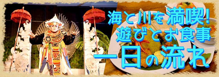 バリ島 厳選マリンスポーツ マリンスポーツ乗り放題+ランチ食べ放題+チュービング+レゴンダンス+ディナー 一日の流れ