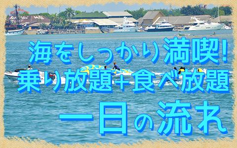 バリ島 厳選マリンスポーツ マリンスポーツ乗り放題+ランチ食べ放題 一日の流れ