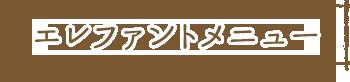バリ島 厳選アクティビティ エレファントサファリパークメニュー