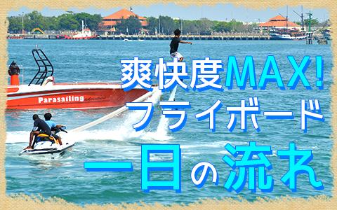 バリ島 厳選マリンスポーツ フライボード 一日の流れ