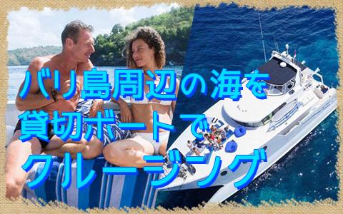 バリ島 厳選ボートチャーター Haruku クルーズ 特徴