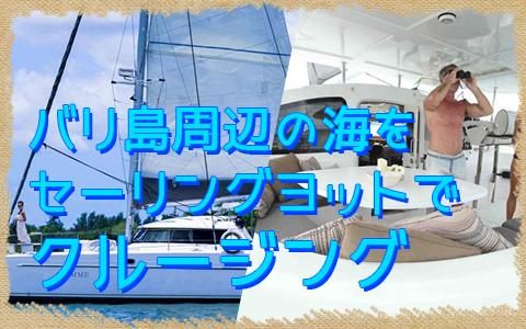 バリ島 厳選ボートチャーター Jemme クルーズ 特徴