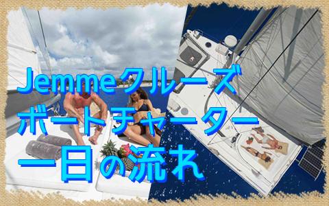 バリ島 厳選ボートチャーター Jemme クルーズ 一日の流れ