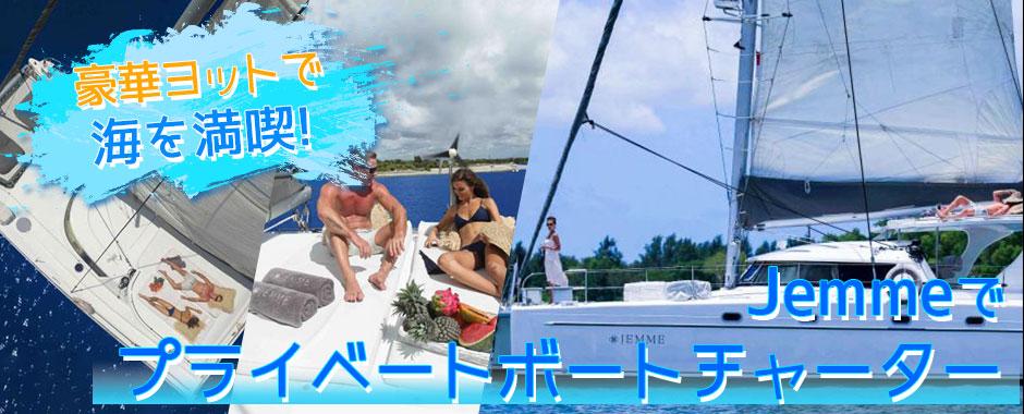 バリ島 厳選ボートチャーター Jemme クルーズ