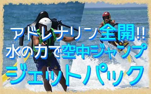 バリ島 厳選マリンスポーツ ジェットパック 特徴