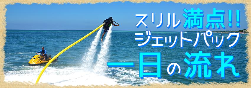 バリ島 厳選マリンスポーツ ジェットパック 一日の流れ