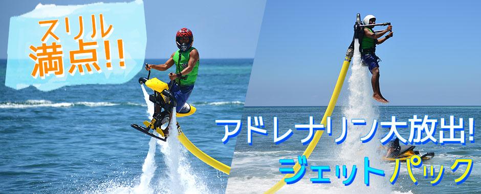 バリ島 厳選マリンスポーツ ジェットパック