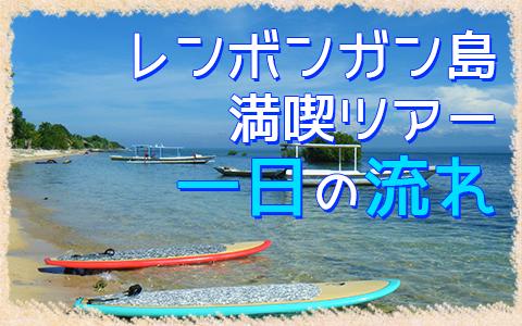 バリ島 厳選レンボンガン島 マングローブ探検とシュノーケリングツアー 一日の流れ