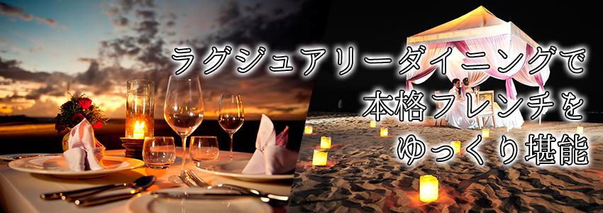 バリ島 厳選オプショナルツアー マジョリでロマンティックディナー 一日の流れ
