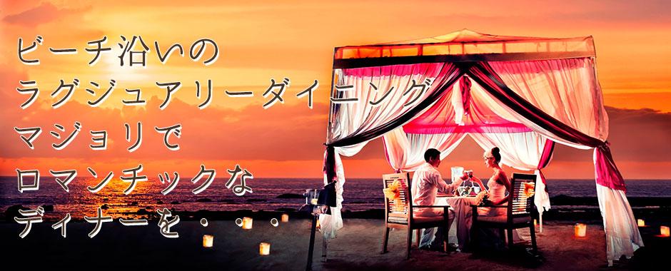 バリ島 厳選オプショナルツアー マジョリでロマンティックディナー
