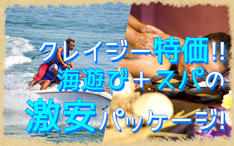 バリ島 厳選マリンスポーツ マリンスポーツ乗り放題+ランチ食べ放題+スパ3時間 特徴
