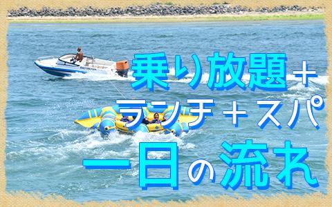 バリ島 厳選マリンスポーツ ヌサドゥア de マリンパック(バリ ドルフィン社) 一日の流れ