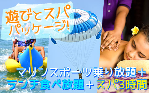 バリ島 厳選マリンスポーツ ヌサドゥア de マリンパック(バリ ドルフィン社)