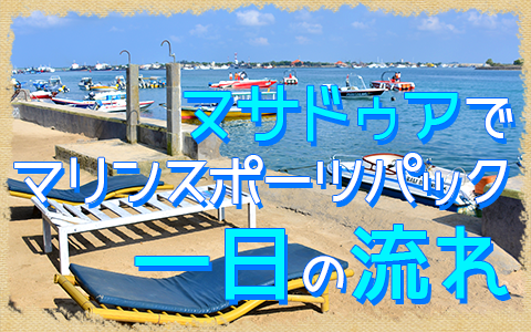 バリ島 厳選マリンスポーツ ヌサドゥア de マリンスポーツパック(バリ ドルフィン社) 一日の流れ
