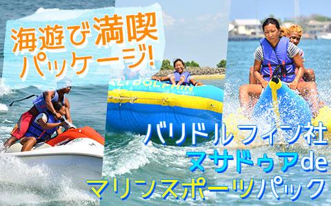 バリ島 厳選マリンスポーツ ヌサドゥア de マリンスポーツパック(バリ ドルフィン社)